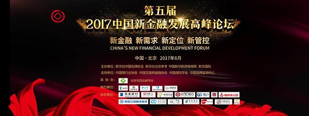 2017中国汽车金融发展高峰论坛